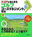 スコアがまとまるゴルフコースマネジメントの極意/角田陽一【2500円以上送料無料】