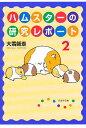 ハムスターの研究レポート 第2巻/大雪師走【2500円以上送料無料】