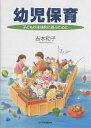 幼児保育 子どもが主体的に遊ぶために/吉本和子【2500円以上送料無料】