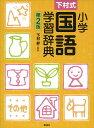 下村式小学国語学習辞典/下村昇【2500円以上送料無料】