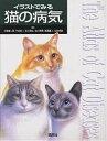イラストでみる猫の病気/小野憲一郎【2500円以上送料無料】