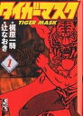 【2500円以上送料無料】タイガーマスク 1/梶原一騎/辻なおき