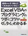 【店内全品5倍】Excel VBAのプログラミングのツボとコツがゼッタイにわかる本/立山秀利【3000円以上送料無料】