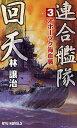 連合艦隊回天 3/林譲治【合計3000円以上で送料無料】