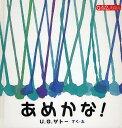 あめかな!/U.G.サトー/子供/絵本【3000円以上送料無料】