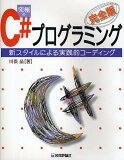 【2500以上】究極のC#プログラミング 完全版 新スタイルによる実践的コーディング/川俣晶