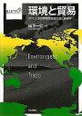商業, 經濟, 就業 - 環境と貿易 WTOと多国間環境協定の法と経済学/山下一仁【2500円以上送料無料】