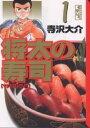 将太の寿司 1/寺沢大介【2500円以上送料無料】