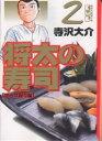 将太の寿司 2/寺沢大介【2500円以上送料無料】