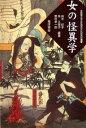 女の怪異学/鈴木紀子【合計3000円以上で送料無料】