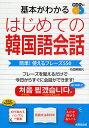 基本がわかるはじめての韓国語会話 簡単!使えるフレーズ550/石田美智代【2500円以上送料無料】