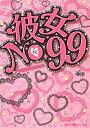 青少年文庫 - 彼女No.99/亜依【2500円以上送料無料】