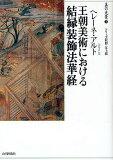 【後払いOK】【2500以上】王朝美術における結縁装飾法華経/ヘレーネ・アルト