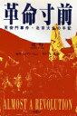 革命寸前 天安門事件・北京大生の手記/沈とん/石戸谷滋【2500円以上送料無料】