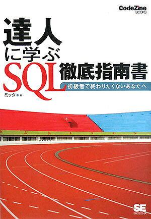 達人に学ぶSQL徹底指南書 初級者で終わりたくないあなたへ/ミック【2500円以上送料無料】
