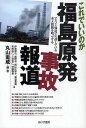 【2500円以上送料無料】これでいいのか福島原発事故報道 マスコミ報道で欠落している重大問題を明示す
