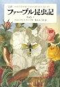 ファーブル昆虫記 完訳 第4巻下/ジャン・アンリ・ファーブル/奥本大三郎