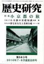 歴史研究 第583号(2010年7・8月盛夏合併号)