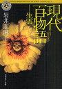 現代百物語−生霊/岩井志麻子【2500円以上送料無料】