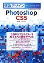 速習デザインPhotoshop CS5/藤島健/大西すみこ【2500円以上送料無料】