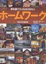 ホームワーク/ロイド・カーン/河村喜代子【2500円以上送料無料】