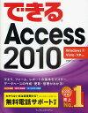 できるAccess 2010/広野忠敏/できるシリーズ編集部【合計3000円以上で送料無料】