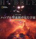 ビジュアルハッブル望遠鏡が見た宇宙 NATIONAL GEOGRAPHIC コンパクト版/デビッド