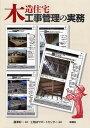 木造住宅工事管理の実務/藤澤好一/工務店サポートセンター【2500円以上送料無料】