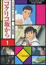 フィルムコミック コクリコ坂から 1/宮崎吾朗【合計3000...