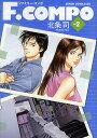F.COMPO 2/北条司【2500円以上送料無料】