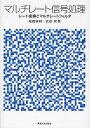 マルチレート信号処理 レート変換とマルチレートフィルタ/高橋宣明/武部幹【2500円以上送料無料】