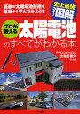 プロが教える太陽電池のすべてがわかる本 最新の太陽電池技術を基礎から学んでみよう!/太和田善久【2500円以上送料無料】