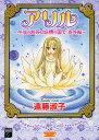 アリル 午後のお茶は妖精の国で 番外編/遠藤淑子