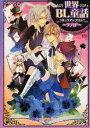 世界BL童話コミックアンソ 〜ラブH2〜【2500円以上送料無料】
