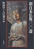 新・日本仏像100選/町田甲一/入江泰吉【後払いOK】【2500以上】