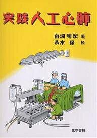 実践人工心肺【2500円以上送料無料】の商品画像