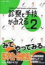 診察と手技がみえる vol.2【3000円以上送料無料】