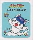 ノンタンおよぐのだいすき/キヨノサチコ【合計3000円以上で送料無料】