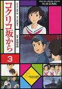 フィルムコミック コクリコ坂から 3/宮崎吾朗【3000円以...