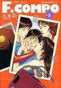 F.COMPO 3/北条司【2500円以上送料無料】