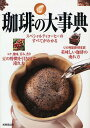珈琲の大事典/成美堂出版編集部【2500円以上送料無料】
