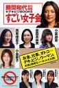すごい女子会 #デキビジBOOKS/勝間和代