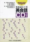 無線通信士用 英会話CD2枚組【2500円以上送料無料】
