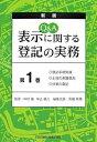 Q&A表示に関する登記の実務 第1巻/荒堀稔穂【2500円以上送料無料】