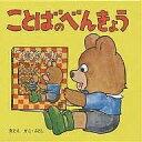 ことばのべんきょう 4冊セット/子供/絵本【合計3000円以上で送料無料】