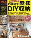 わが家の壁・床DIY収納 自分でできる!DIY収納アイデア202 簡単にできる!【2500円以上送料無料】