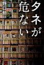 タネが危ない/野口勲【2500円以上送料無料】