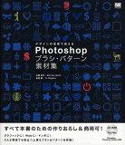デザインの現場で使えるPhotoshopブラシ・パターン素材集/大西真平/長場雄【後払いOK】【2500以上】