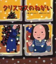 クリスマスのねがい/いまむらあしこ/ほりかわりまこ【2500円以上送料無料】