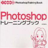 【最大500クーポン配布中!スーパーセール限定!】Photoshopトレーニングブック/広田正康【後払いOK】【2500以上】